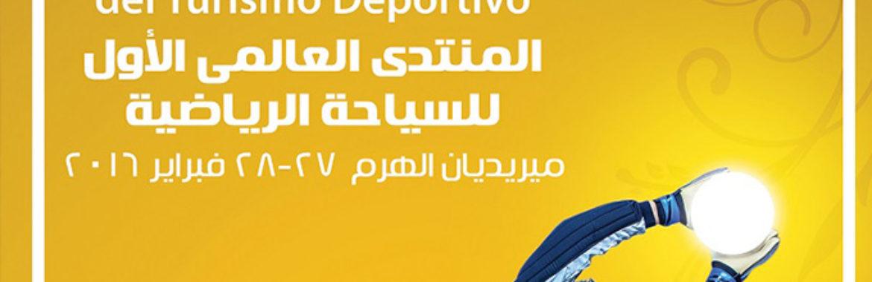NASMECA presente en el I Foro Internacional de Turismo Deportivo que se celebra en El Cairo
